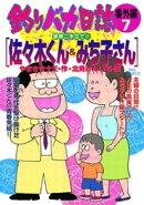 釣りバカ日誌 番外編(7)佐々木くん&みち子さん
