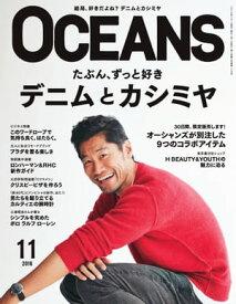 OCEANS(オーシャンズ) 2016年11月号【電子書籍】