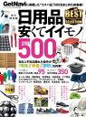 安くてイイモノBEST500GetNavi BEST SELECTION【電子書籍】