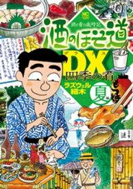 酒のほそ道DX 四季の肴 夏編【電子書籍】