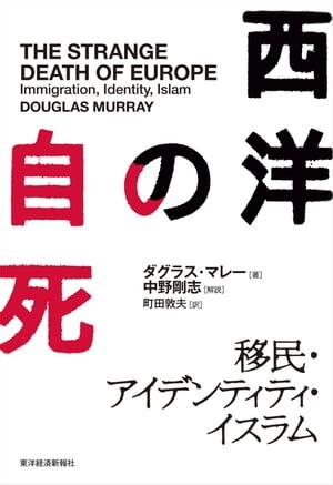 西洋の自死移民・アイデンティティ・イスラム【電子書籍】[ ダグラス・マレー ]