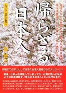帰らざる日本人 ー 台湾人として世界史から見ても日本の台湾統治は政策として上々だったと思います (シリーズ日本…