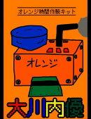絵本「オレンジ時間作製キット」