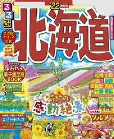 るるぶ北海道'22【電子書籍】
