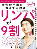 日経ヘルス 2月号臨時増刊 女性の不調を解消するのはリンパが9割!