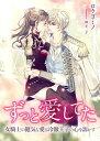 ずっと愛してた 〜女騎士の健気な愛は冷徹王子の心を溶かす〜【電子書籍】[ ロクヨミノ ]