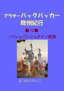 アラサーバックパッカー欧州紀行 ■10■ ノイシュバンシュタイン城篇