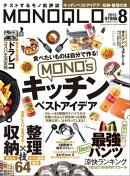 MONOQLO 2015年8月号