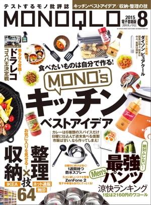 MONOQLO 2015年8月号【電子書籍】[ 晋遊舎 ]