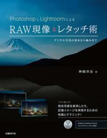 PhotoshopとLightroomによるRAW現像&レタッチ術 デジタル写真の基本から極みまで【電子書籍】[ 神崎 洋治 ]