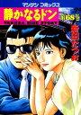 静かなるドン(68)【電子書籍】[ 新田たつお ]