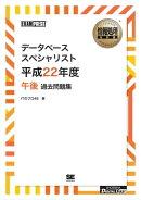[ワイド版]情報処理教科書 データベーススペシャリスト 平成22年度 午後 過去問題集