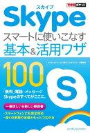 【立ち読み版】できるポケット Skype スマートに使いこなす基本&活用ワザ 100