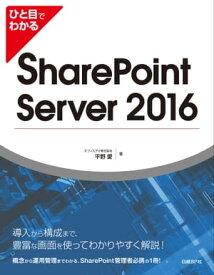 ひと目でわかるSharePoint Server 2016【電子書籍】[ オフィスアイ株式会社 平野愛 ]