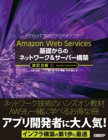 Amazon Web Services 基礎からのネットワーク&サーバー構築 改訂3版【電子書籍】[ 大澤 文孝 ]