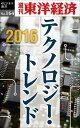 2016 テクノロジー・トレンド週刊東洋経済eビジネス新書No.164【電子書籍】
