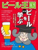 ビール王国 Vol.13 2017年 2月号
