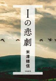Iの悲劇【電子書籍】[ 米澤穂信 ]