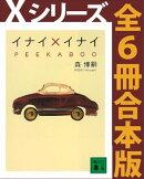 Xシリーズ全6冊合本版