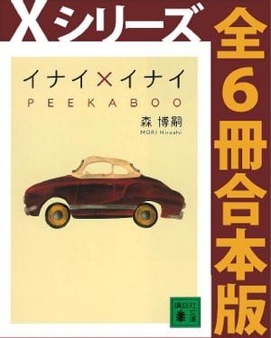 Xシリーズ全6冊合本版【電子書籍】[ 森博嗣 ]