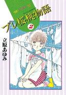 プレ桜桃物語(2)
