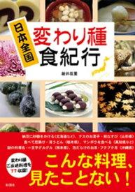 の 通販 もみじ 天ぷら 「もみじの天ぷら」って知ってる?箕面の滝に来たならぜひ体験したい大阪ご当地グルメ!