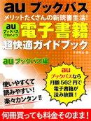 電子書籍超快適ガイドブック auブックパス編