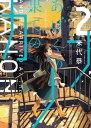 あげくの果てのカノン(2)【電子書籍】[ 米代恭 ]