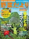 野菜だより 2012年3月号(別冊付録は別売りです)【電子書籍】