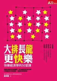 大排長龍更快樂:快樂經濟學的50堂課【電子書籍】[ 盧希鵬 ]