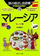 旅の指さし会話帳 15 マレーシア