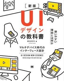 UIデザインの教科書[新版] マルチデバイス時代のインターフェース設計【電子書籍】[ 原田秀司 ]