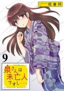 泉さんは未亡人ですし… STORIAダッシュ連載版Vol.9