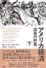 アメリカ経済 成長の終焉 下【電子書籍】[ ロバート・J・ゴードン ]