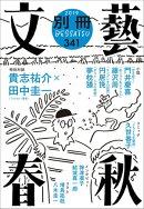 別冊文藝春秋 電子版25号