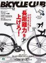 BiCYCLE CLUB 2019年12月号 No.416【電子書籍】