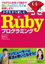 小学生から楽しむ Rubyプログラミング【電子書籍】[ (株)まちづくり三鷹、まつもとゆきひろ ]