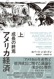 アメリカ経済 成長の終焉 上【電子書籍】[ ロバート・J・ゴードン ]