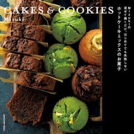 Mizukiの 混ぜて焼くだけ。はじめてでも失敗しない ホットケーキミックスのお菓子 CAKES & COOKIES【電子書籍】[ Mizuki ]