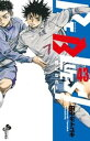 BE BLUES!〜青になれ〜(43)【電子書籍】[ 田中モトユキ ]