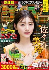 週刊少年サンデー 2021年48号(2021年10月27日発売)【電子書籍】