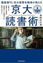 偏差値95、京大首席合格者が教える「京大読書術」 仕事にも勉強にも必須な 「理解力」と「連想力」が劇的に身につく…