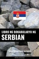 Libro ng Bokabularyo ng Serbian