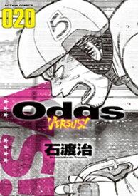 Odds VS!(20)【電子書籍】[ 石渡治 ]