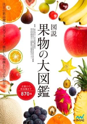 図説 果物の大図鑑【電子書籍】[ マイナビ出版 ]