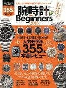 100%ムックシリーズ 腕時計 for Beginners 2018