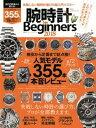 100%ムックシリーズ 腕時計 for Beginners 2018【電子書籍】[ 晋遊舎 ]