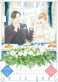 青とジェント【電子書籍】[ 秋平しろ ]