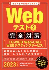 Webテスト2【TG-WEB・Web-CAB・WEBテスティングサービス】完全対策 2023年度版【電子書籍】[ 就活ネットワーク ]