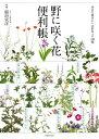 野に咲く花便利帳【電子書籍】[ 稲垣 栄洋 ]